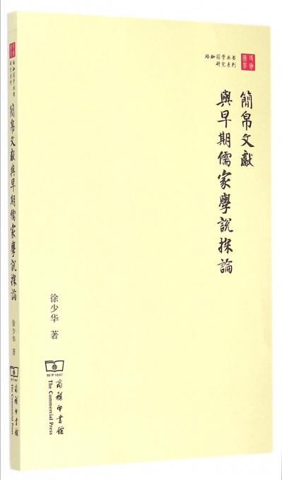 简帛文献与早期儒家学说探论/研究系列/珞珈国学丛书