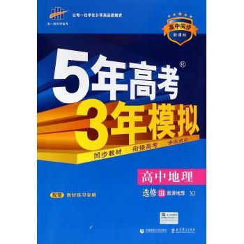 高中地理(选修Ⅲ旅游地理XJ高中同步新课标)/5年高考3年模拟