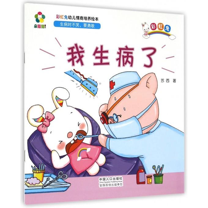 我生病了/彩虹兔幼儿情商培养绘本