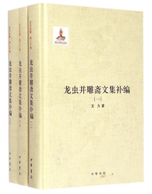 龍蟲并雕齋文集補編(共3冊)(精)