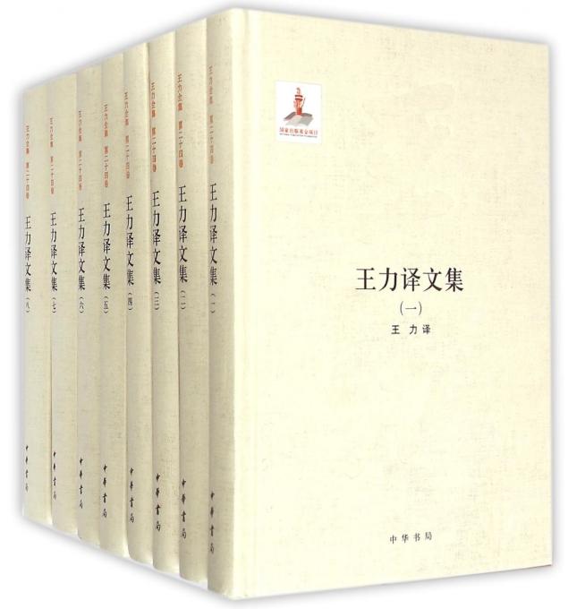 王力译文集(共8册)(精)