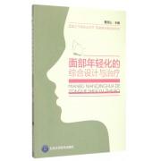 面部年轻化的综合设计与治疗