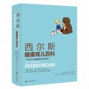 西尔斯健康育儿百科(一本关于儿童健康的综合指南)