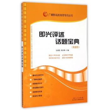 即兴评述话题宝典(真题版)/广播影视类高考专用丛书