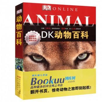 DK动物百科(精)