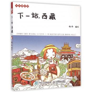 下一站西藏/悠游漫绘馆