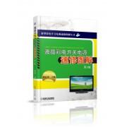 液晶彩电开关电源速修图解(第2版)/新型彩电开关电源速修图解丛书
