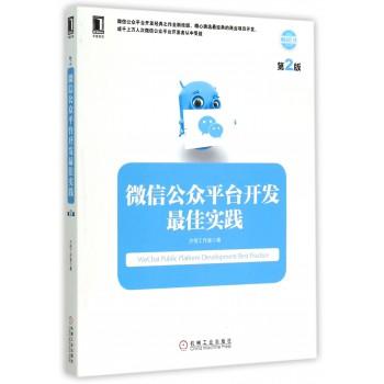 微信公众平台开发*佳实践(第2版)