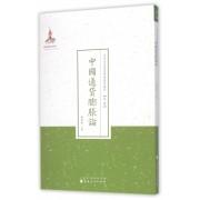中国通货膨胀论/近代名家散佚学术著作丛刊