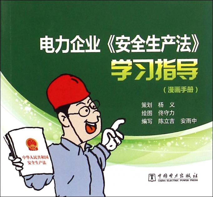 电力企业安全生产法学习指导(漫画手册)