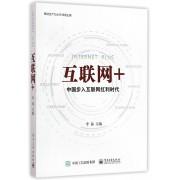 互联网+(中国步入互联网红利时代)/移动生产力丛书