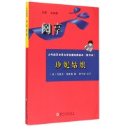 珍妮姑娘(简写本)/少年阅享世界文学名著经典读本