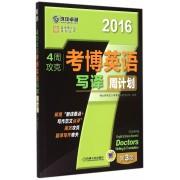 4周攻克考博英语写译周计划(2016第3版)/英语周计划系列丛书