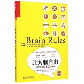 让大脑自由(释放天赋的12条定律经典版)