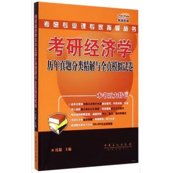 考研经济学历年真题分类精解与全真模拟试卷/考研专业课专家指导丛书
