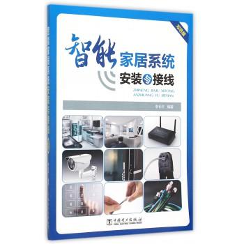 智能家居系统安装与接线(双色版)