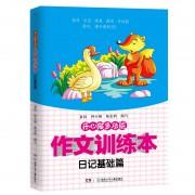 开心猫多功能作文训练本(日记基础篇)