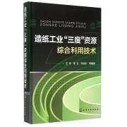 造纸工业三废资源综合利用技术(精)