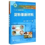 淀粉基新材料(精)/天然高分子基新材料丛书