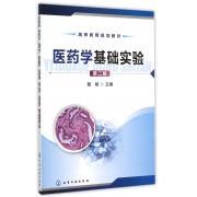 医药学基础实验(第2版高等教育规划教材)