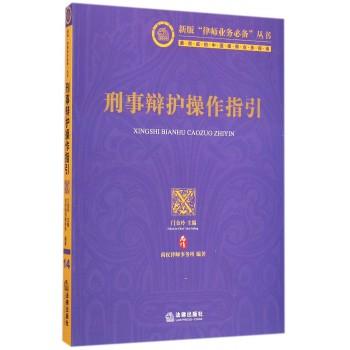 刑事辩护操作指引/新版律师业务必备丛书