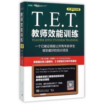 T.E.T.教师效能训练(一个已被证明能让所有年龄学生做到*好的培训项目30周年纪念版)