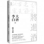 大唐李白(3将进酒)