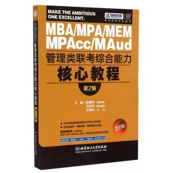 MBA\MPA\MEM\MPAcc\MAud管理类联考综合能力核心教程(第2版2016)