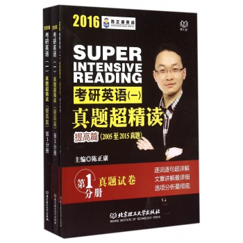 2016考研英语<一>真题超精读(提高篇2005至2015真题共3册)