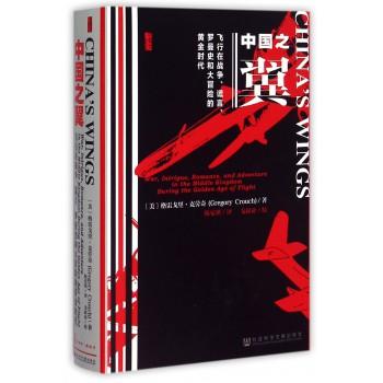中国之翼(飞行在战争谎言罗曼史和大冒险的黄金时代)(精)