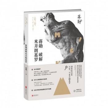 蒋勋破解米开朗基罗/蒋勋艺术美学