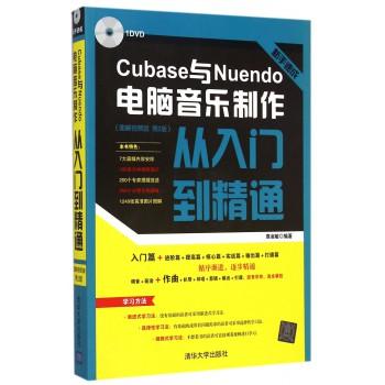 Cubase与Nuendo电脑音乐制作从入门到精通(附光盘新手速成第2版)