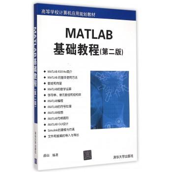 MATLAB基础教程(第2版高等学校计算机应用规划教材)