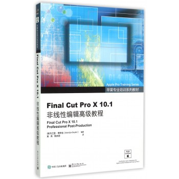 Final Cut Pro X10.1非线性编辑**教程(苹果专业培训系列教材)