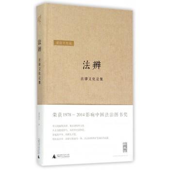 法辨(法律文化论集)