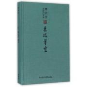 东坡笔意(精)/林语堂英译诗文选