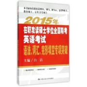 2015年在职攻读硕士学位全国联考英语考试语法词汇完形填空专项突破