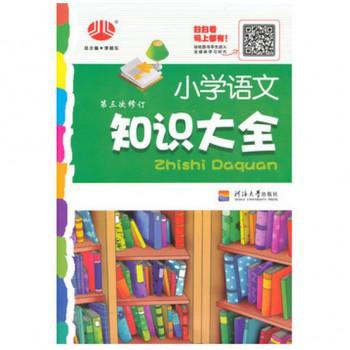 小学语文知识大全(浙江专版第4次修订)