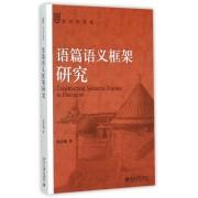 语篇语义框架研究/语言学论丛
