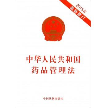 中华人民共和国药品管理法(2015年*新修订)