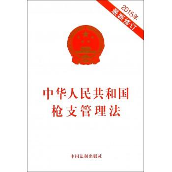 中华人民共和国枪支管理法(2015年*新修订)