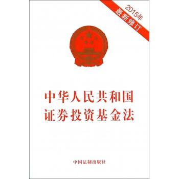 中华人民共和国证券投资基金法(2015年*新修订)