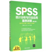 SPSS统计分析与行业应用案例详解(附光盘第3版基于SPSS22.0版本亦适用17.0-21.0版本)