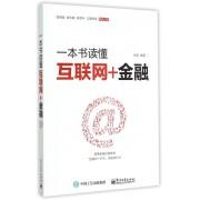 一本书读懂互联网+金融