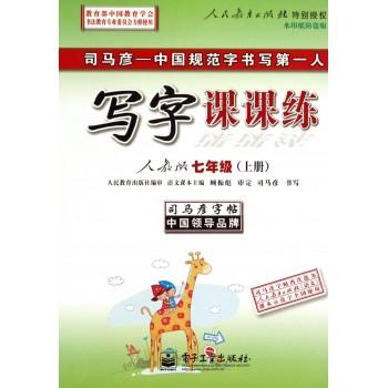写字课课练(7上人教版水印纸防盗版)/司马彦字帖