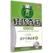 高中生物(必修3江苏版银版双色提升版)/1+1轻巧夺冠优化训练