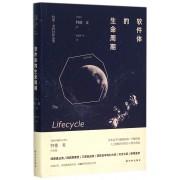 软件体的生命周期(精)/特德·姜科幻作品集