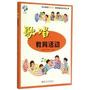 歌唱教育活动(附光盘)/幼儿园音乐教育教师指导系列丛书
