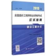 建设工程计价(2015年版全国造价工程师执业资格考试应试指南)