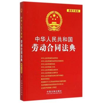 中华人民共和国劳动合同法典(*新升级版)
